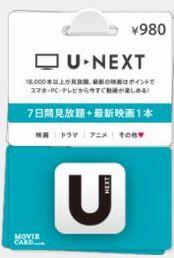 U-NEXTカード980円