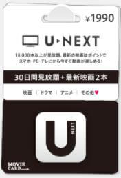 U-NEXTカード1,980円
