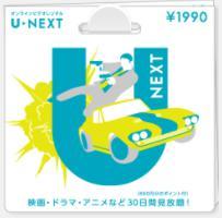 U-NEXTカード1,990円