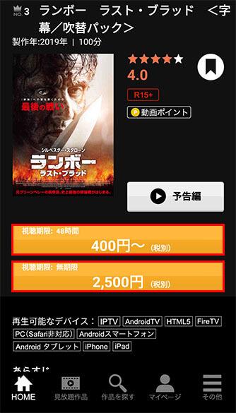 TSUTAYA TV有料動画レンタルと購入の違い
