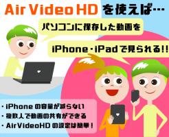 動画視聴アプリAir Video HDの使い方