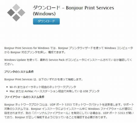 Bonjour Print Services for Windows のダウンロード画面1