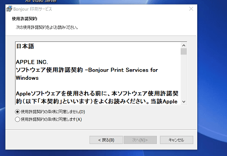 Bonjour Print Services for Windows3