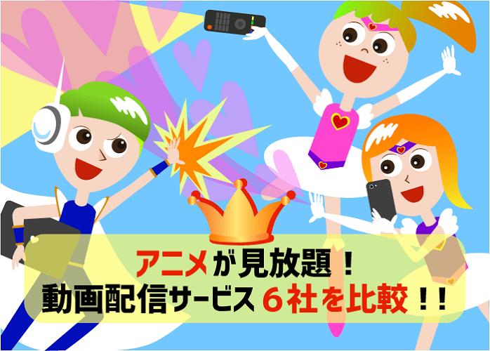 アニメ動画6社比較ランキング