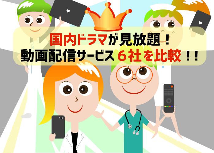 フジテレビ動画配信 tsutaya動画見放題 比較
