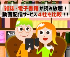 雑誌・電子書籍が読める動画配信サービス