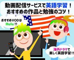 英語学習におすすめの作品と動画配信サービス