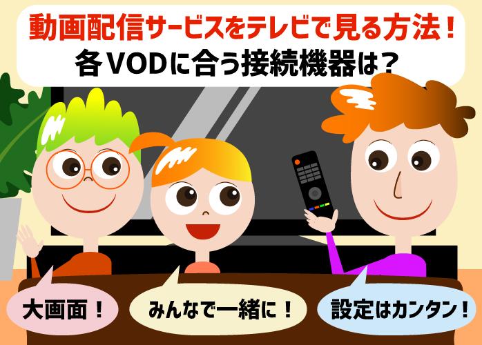 動画配信サービスをテレビで視聴する方法