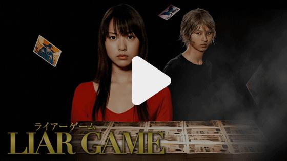 ライアーゲームの動画再生