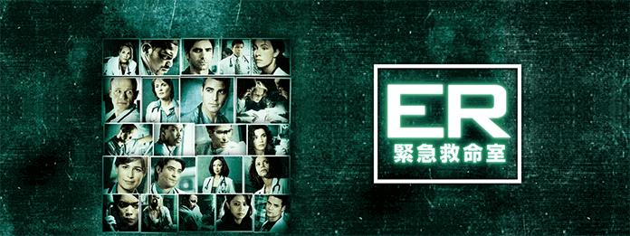 海外ドラマ「ER緊急救命室」の紹介