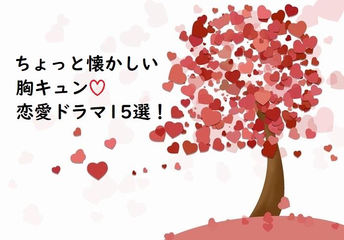ちょっと懐かしい恋愛ドラマ15選