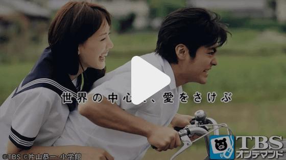 世界の中心で、愛を叫ぶの動画再生