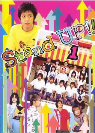 ドラマ「Stand up!」