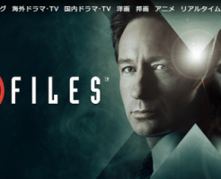 海外ドラマ「Xファイル」