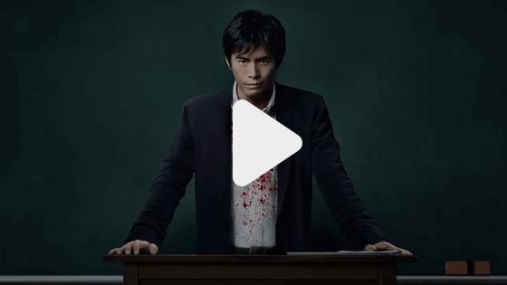 悪の教典の動画再生