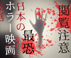 閲覧注意!最恐日本のホラー映画13選