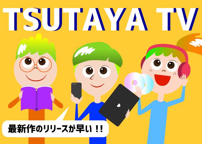 動画配信サービス TSUTAYA TV