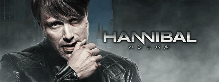 海外ドラマ「ハンニバル」