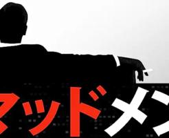 海外ドラマ「マッドメン」