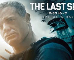 海外ドラマ「ザ・ラストシップ」