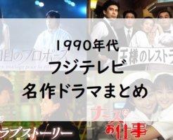 90年代フジテレビドラマ