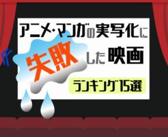 アニメ・マンガの実写化に失敗した映画