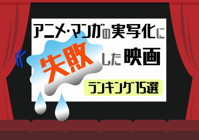 アニメ・マンガの実写化に失敗した映画ランキング