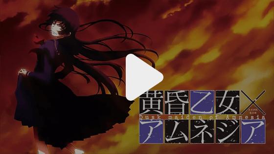 黄昏乙女×アムネジアの動画再生