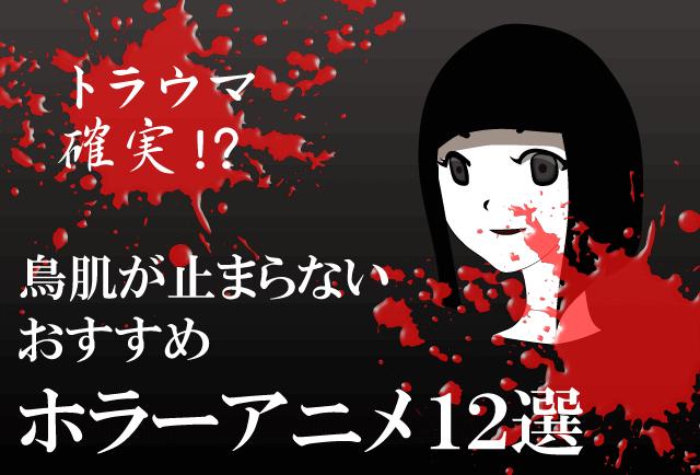 おすすめのホラーアニメ