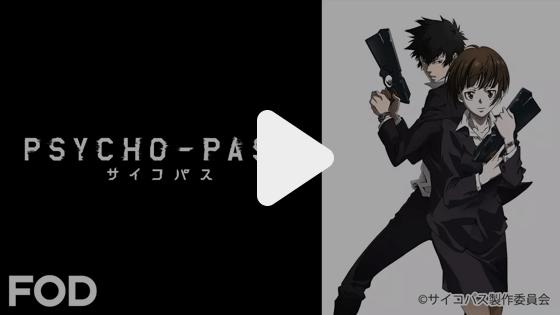 PSYCHO-PASSの動画再生