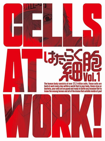 はたらく細胞
