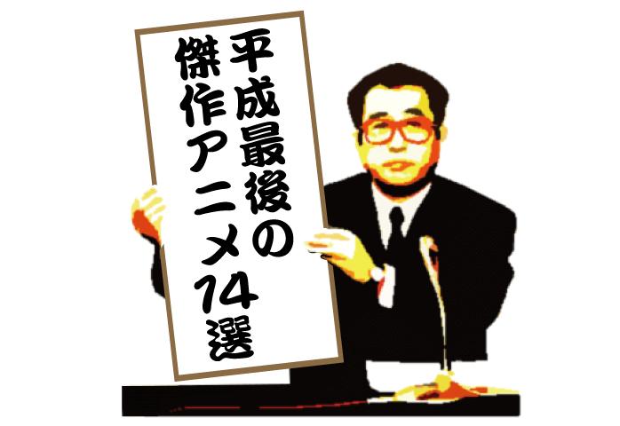 平成最後の傑作アニメ14選