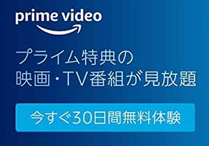 Amazonプライム・ビデオのランキング用画像