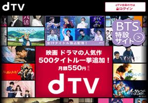 dTVのランキング用画像