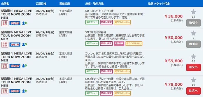 流通センターによる宝塚歌劇公演チケットの粒状状況