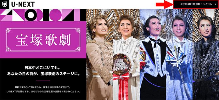 U-NEXTで宝塚歌劇の生配信を観るまでの手順1