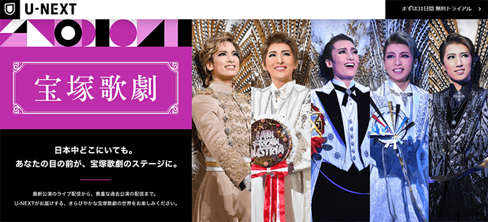 U-NEXTの宝塚歌劇専用ページ