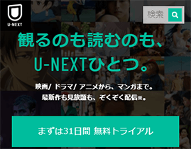 U-NEXTのランキング用画像