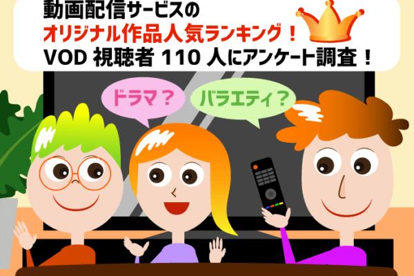 動画配信サービスのオリジナル作品人気ランキング!VOD視聴者110人にアンケート調査