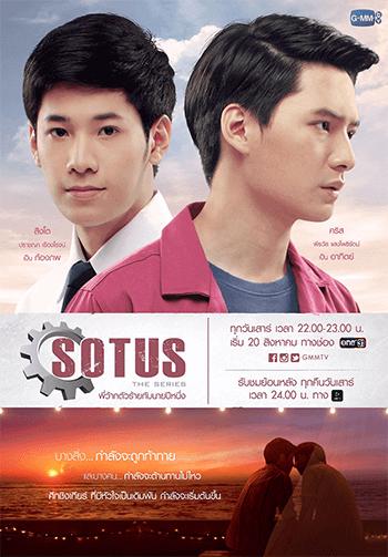 SOTUSの画像