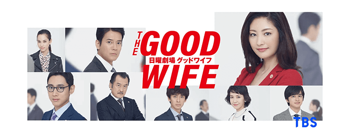 日本版グッド・ワイフ