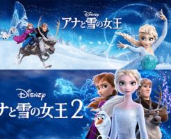 アナと雪の女王のトップ画像
