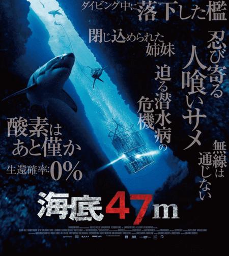 海底47mのDVDジャケット