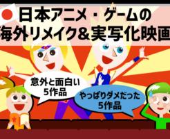 日本アニメ・ゲームの海外リメイク&実写化映画