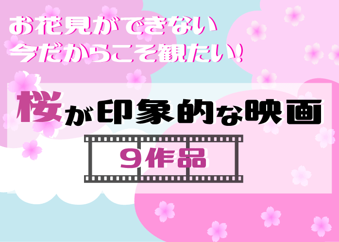 桜が印象的な映画9選