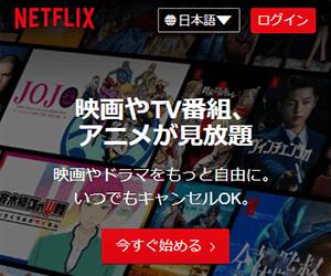 Netflixバナー